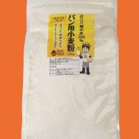 IKARIFARMのパン用小麦粉 1.5kg 100%近江八幡市産