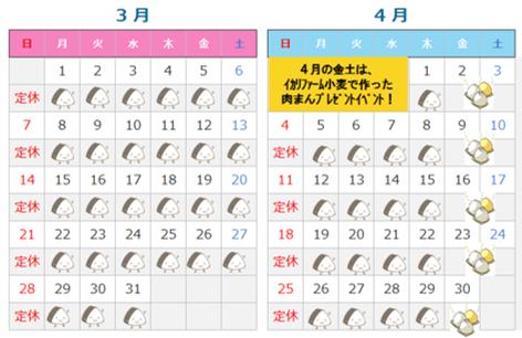 直売所カレンダー